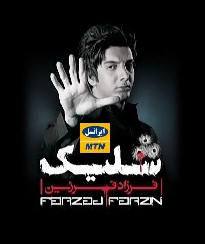 فرزاد فرزین - آلبوم شلیك