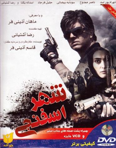 دانلود فیلم شهر اسفنجی با لینک مستقیم