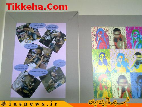 عکس های بی حجابی دانشجویان در نمایشگاه گرافیک تصاویر جنجالی