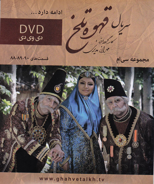Ghahve Talkh 30 دانلود سریال قهوه تلخ مجموعه ی 30