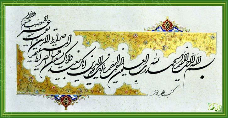 قرآن - آل طه
