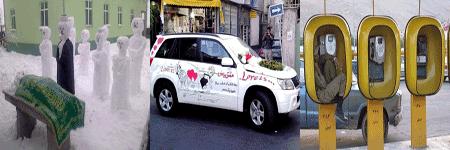 عکس های جالب و خنده دار که فقط در ایران می بینید