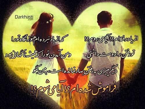 http://s3.picofile.com/file/7421295050/az_yadet_nemiram.jpg