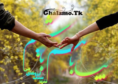 http://s3.picofile.com/file/7421295806/Biya_Ba_Ham_Bashim.jpg