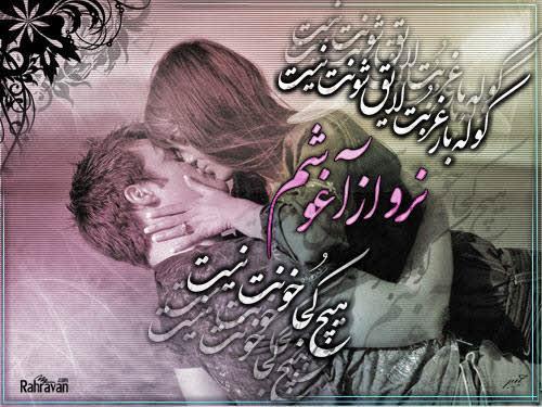 http://s3.picofile.com/file/7421300535/naro_az_aghoosham.jpg