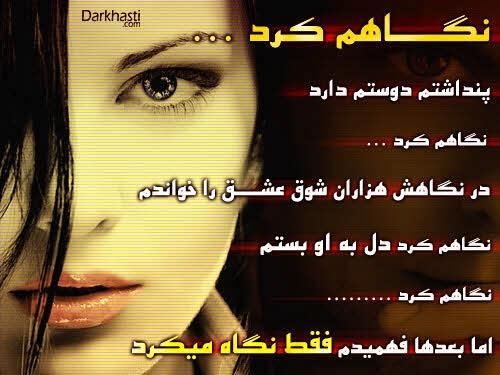 http://s3.picofile.com/file/7421300749/negah.jpg