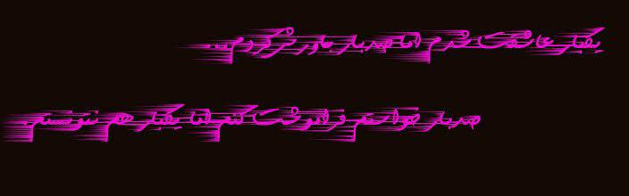 http://s3.picofile.com/file/7421302147/ye_bar_asheghet_shodam.jpg