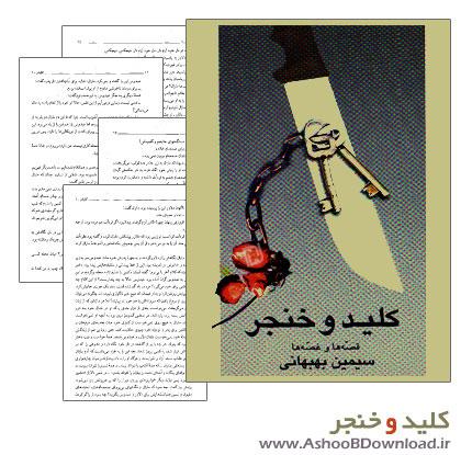 کتاب کلید و خنجر