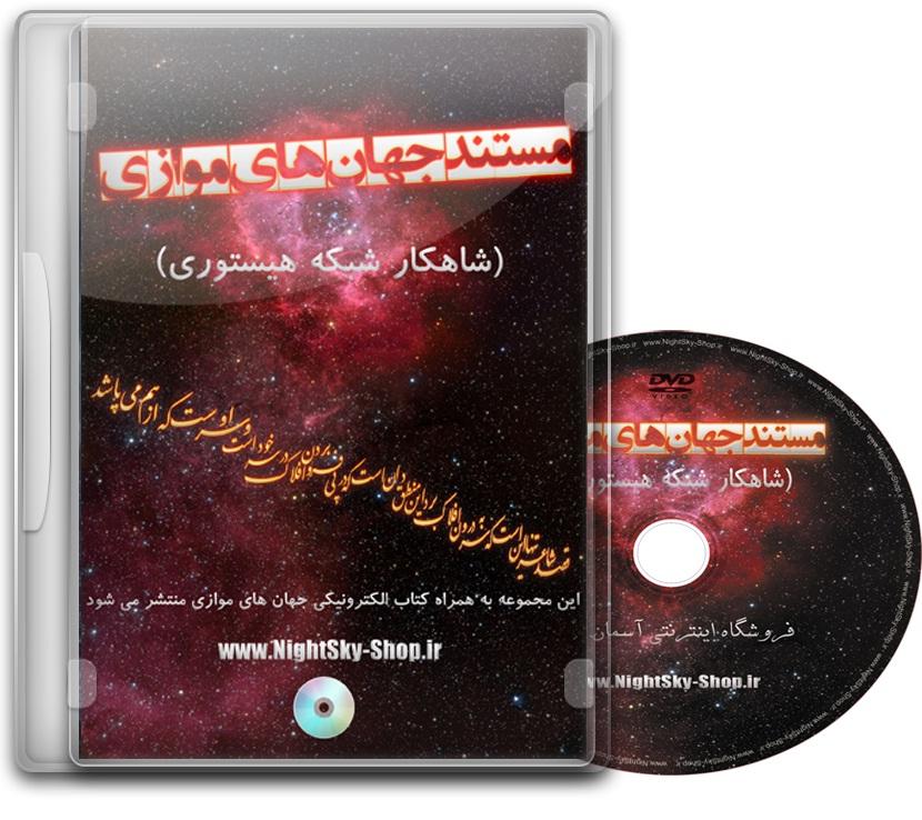 http://s3.picofile.com/file/7423417090/jahan_haye_movazi.jpg