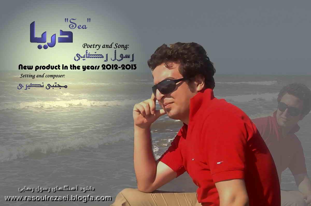 آهنگ جدید دریا با صدای رسول رضایی