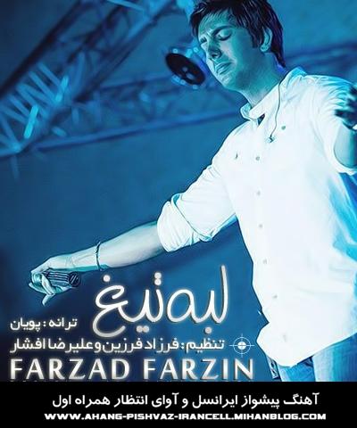 http://s3.picofile.com/file/7424948381/Farzad_Farzin_Labe_Tigh.jpg