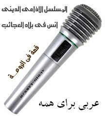 سریال صوتی عربی، داستان صوتی عربی