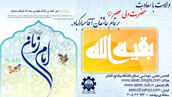 انجمن علمی صنایع دانشگاه پیام نور کاشان