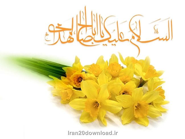 امام زمان (عج) در قرآن كريم