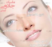 ماسک پاک کننده و کوچک کننده بینی Nose3