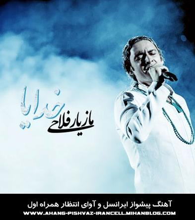 http://s3.picofile.com/file/7429066876/Maziar_Fallahi_Khodaya.jpg