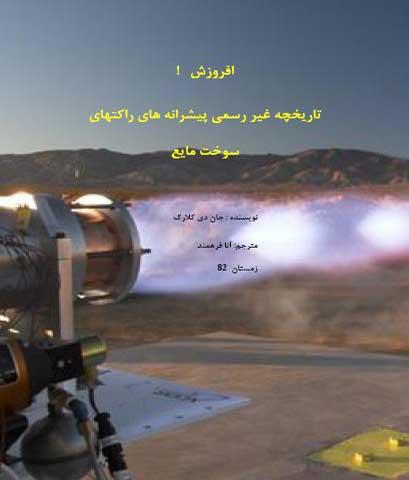 تاریخچه پیشرانهای راكتهای سوخت مایع - The history of liquid rocket propellant