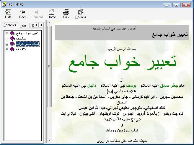 tabir khab image