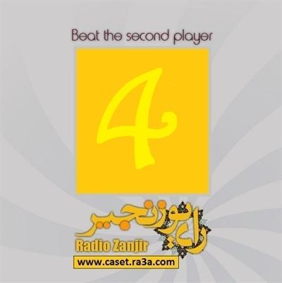 http://s3.picofile.com/file/7433893759/radio_zanjir_beat_4.jpg