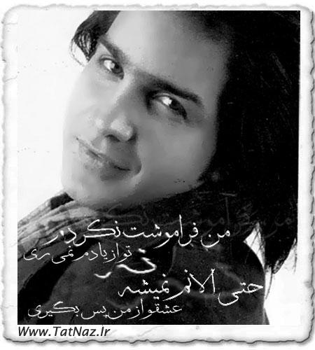 دانلود آهنگ جدید محسن یگانه اومدم که پس بگیرم