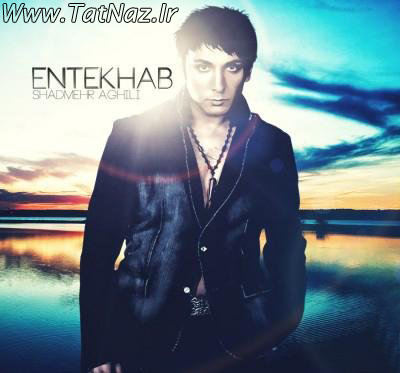 http://s3.picofile.com/file/7434483545/_TATNAZ_IR_download_ahang_entekhab_shadmehr.jpg