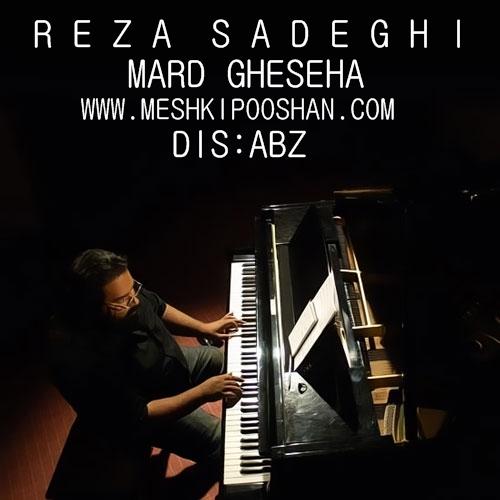 http://s3.picofile.com/file/7434761719/Reza_Sadeghi_Mard_Gheseha.jpg