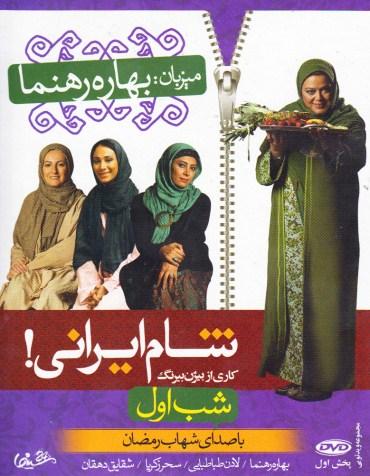 دانلود شام ایرانی میزبان بهاره رهنما با لینک مستقیم