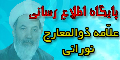 علامه نورانی-علامه ناشناخته(ذوالمعارج)