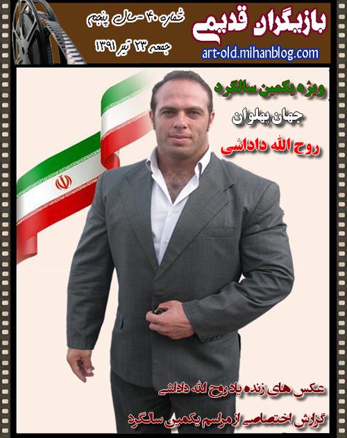 مجله اینترنتی بازیگران قدیمی شماره 40 (ویژه یکمین سالگرد درگذشت زنده یاد جهان پهلوان روح الله داداشی)