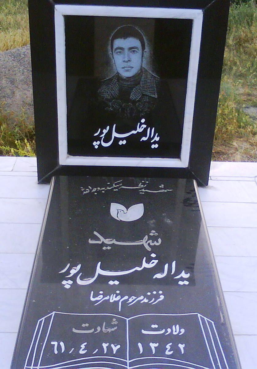 شهید یدالله خلیل پور