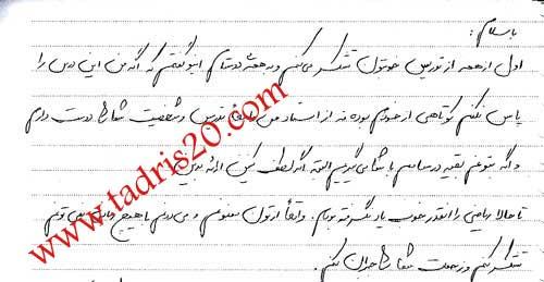 انتقادات، پیشنهادات و نظرات دانشجویان ترم تابستان 90-درس معادلات دیفرانسیل آقای عموشاهی
