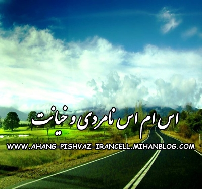 http://s3.picofile.com/file/7438454515/SMS_www_AhangPishvaz_tk.jpg