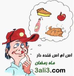 http://s3.picofile.com/file/7440139030/tanz_ramzan.jpg