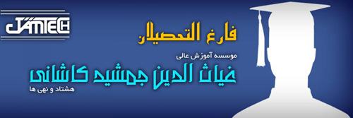فارغ التحصیلان موسسه آموزشی غیاث الدین جمشید کاشانی - هشتاد و نهی ها