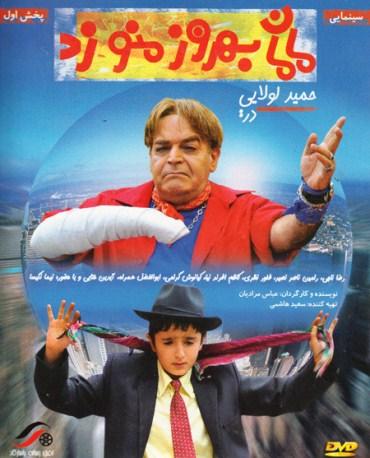 دانلود فیلم مامان بهروز منو زد با لینک مستقیم