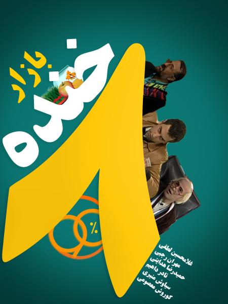 دانلود سری جدید برنامه خنده بازار ۹۱ شبکه ۳+ فیتیله،شبکه B خبر