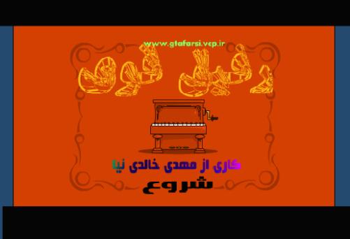 دانلود از : www.persiangtasa.ir