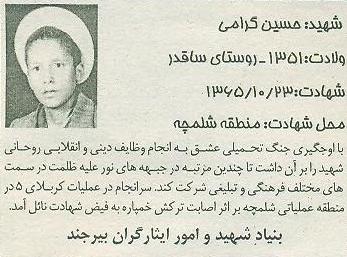 شهید حسین کرامی