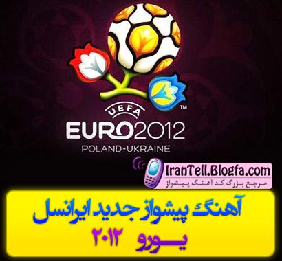 آهنگ پیشواز جدید ایرانسل ورزشی یورو 2012 - www.irantell.blogfa.com