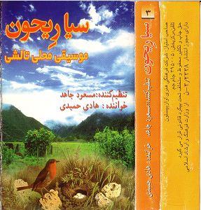 تصویر روی جلد آلبوم سیاریحون - اثر استاد سید هادی حمیدی