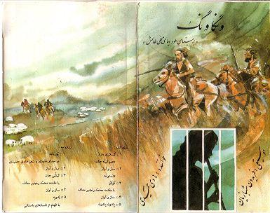 تصویر روی جلد آلبوم ونگاونگ- اثر استاد سید هادی حمیدی