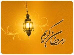 http://s3.picofile.com/file/7453850963/ramazan.png