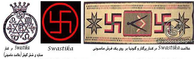 در هم آمیختن ستاره 6پر و صلیب شکسته نماد فراماسونری