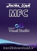 دانلود کتاب آموزش مقدماتی MFC