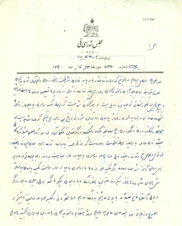 اسناد کشف حجاب در ایران