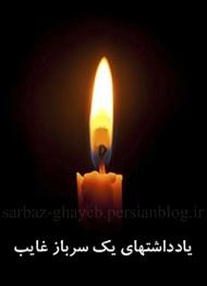 http://sarbaz-ghayeb.blogfa.com/