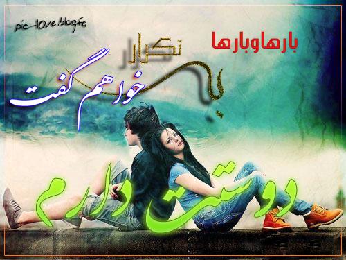 http://s3.picofile.com/file/7466772575/be_tekrar_khaham_goft.jpg