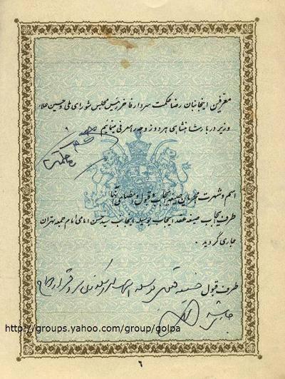 عقدنامه فرح دیبا و محمدرضا پهلوی