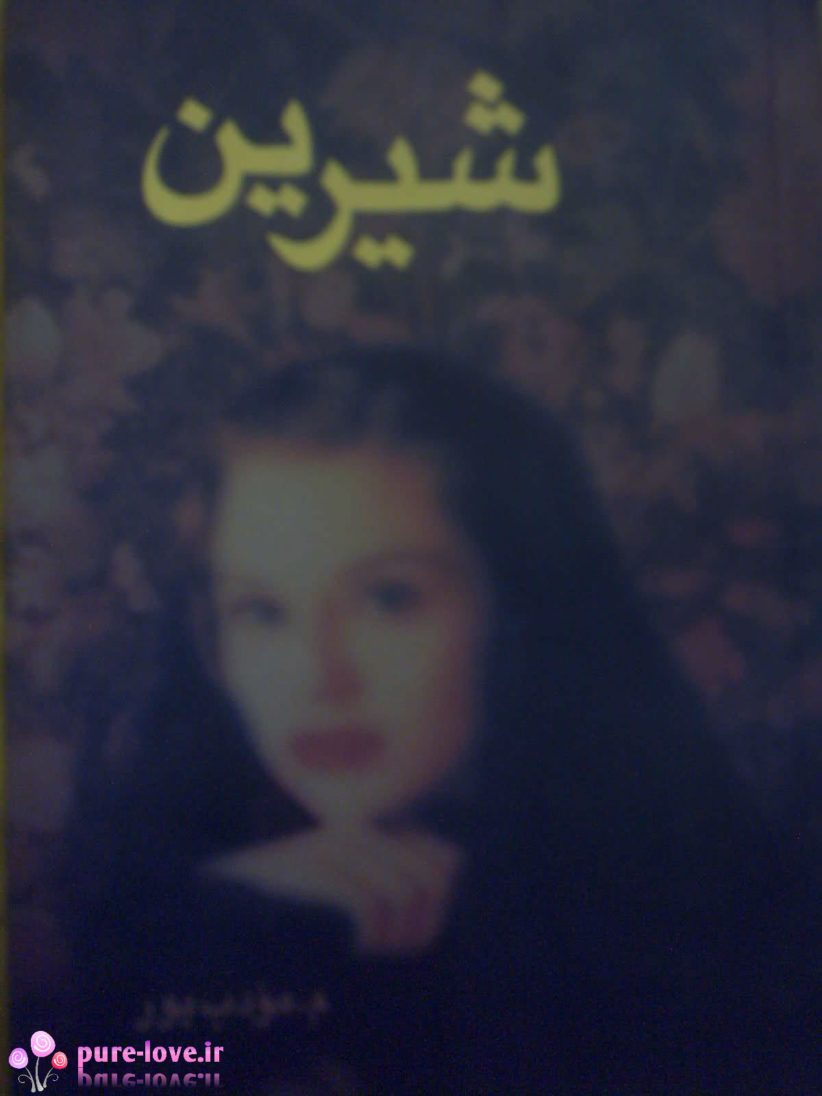 جملات زیبا عاشقانه سنگین.عاشقانه های شیما و محمد - دانلود ...