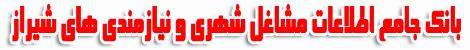 بانک جامع اطلاعات مشاغل شهری و نیازمندی های شیراز